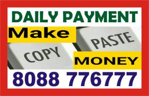 Copy paste Job Earn Daily Rs. 400/- | 8088776777 | 1210 | online work