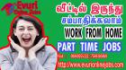 Online Jobs | Part Time Jobs | Home Based Online jobs | Data Entry  Jobs Without Investment. Full Ti